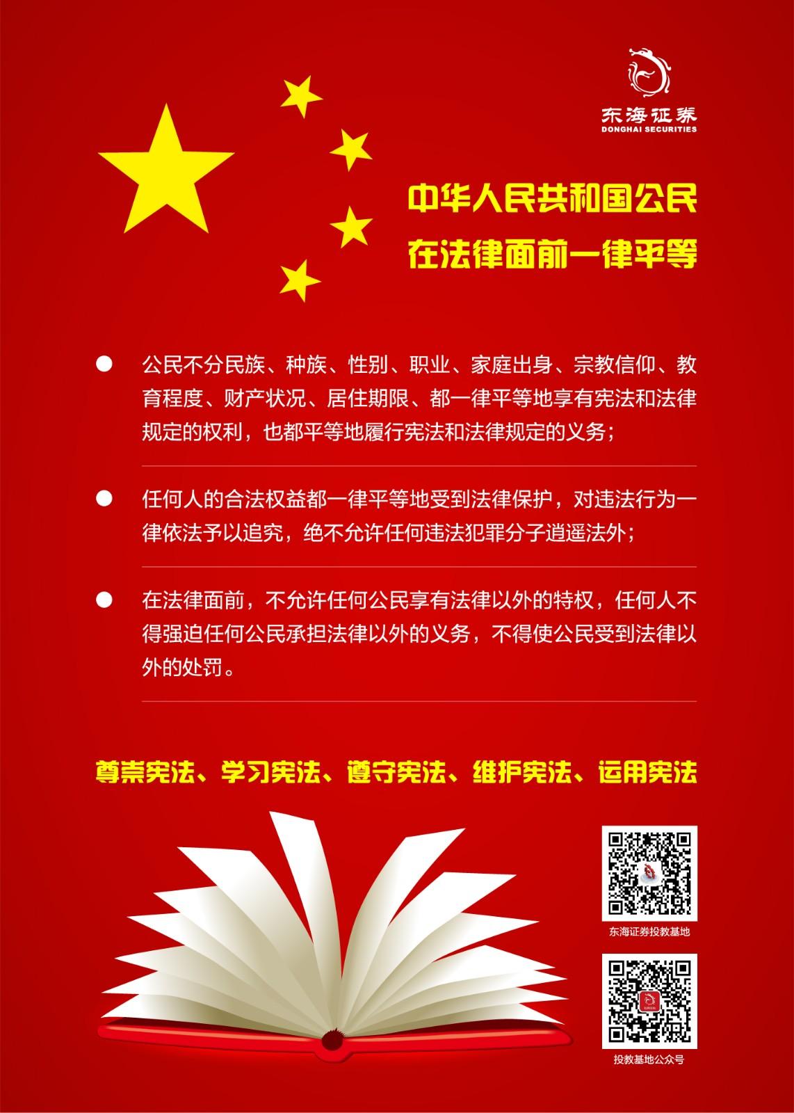 12.4 宪法宣传月海报图片